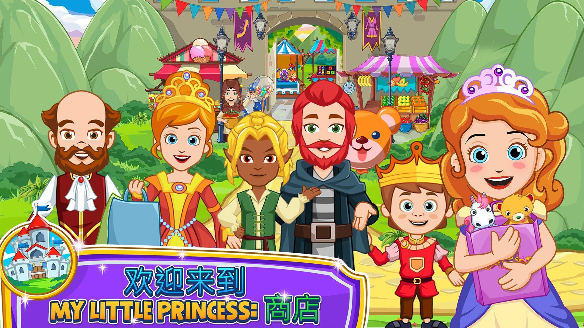My Little Princess : 商店 Free 游戏截图1