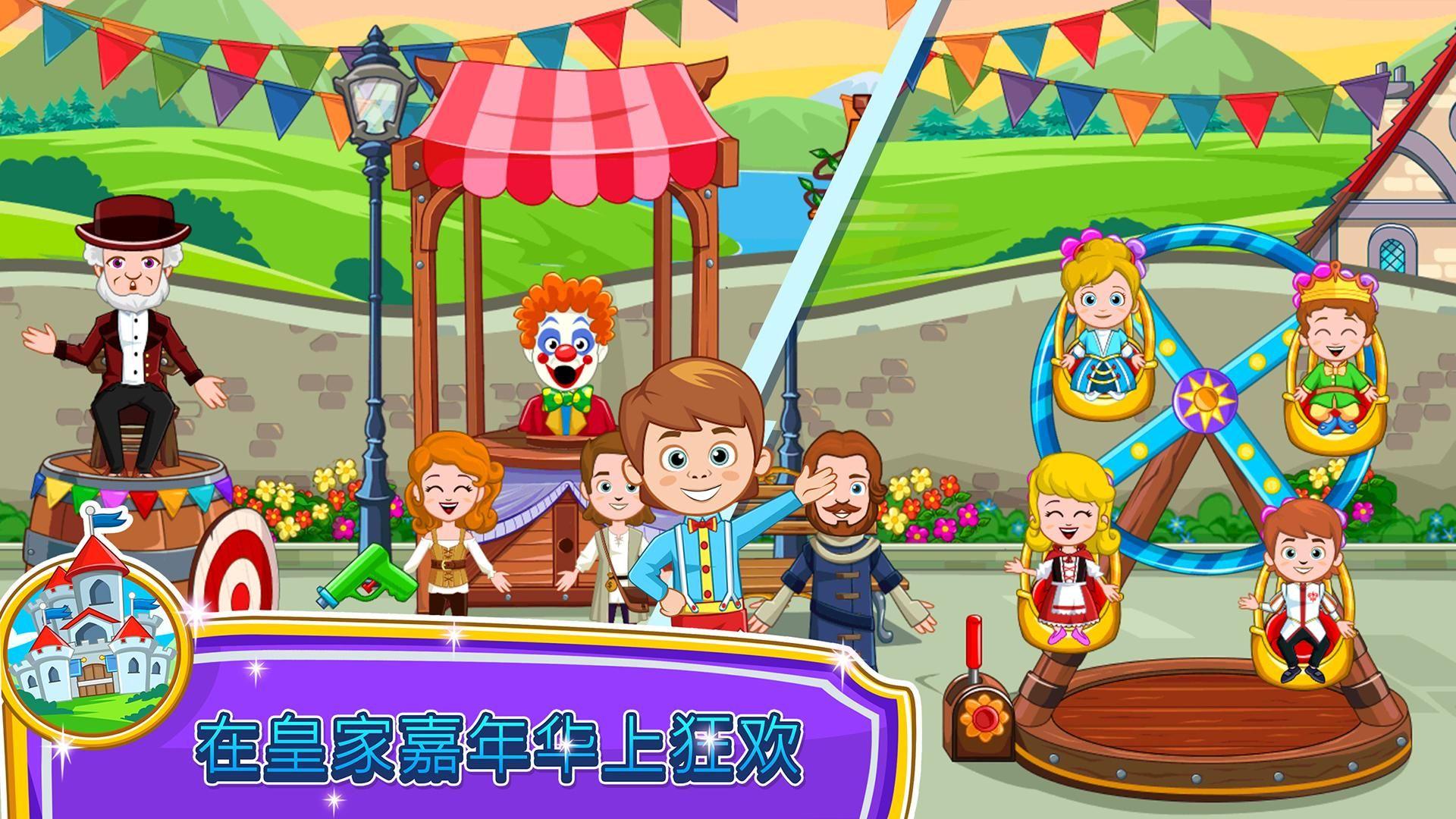 My Little Princess : 商店 Free 游戏截图3