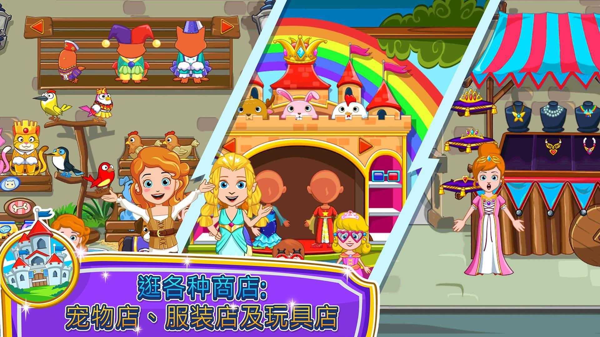 My Little Princess : 商店 Free 游戏截图4