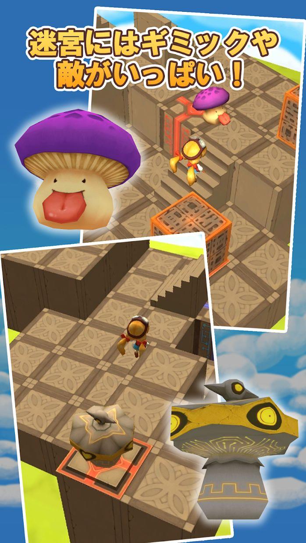 空之迷宮 游戏截图3