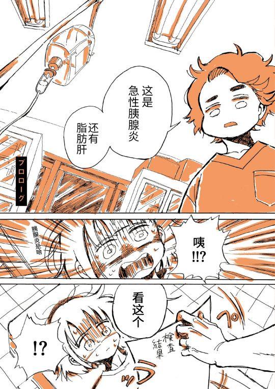 """漫画家可以混得多么惨? """"百合风俗报告""""那位永田卡比,这次直接入院了…… 图片1"""