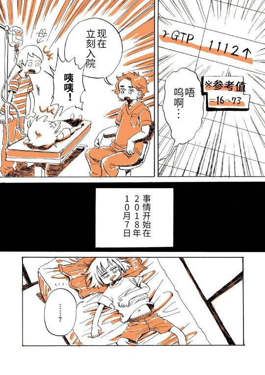 """漫画家可以混得多么惨? """"百合风俗报告""""那位永田卡比,这次直接入院了…… 图片2"""