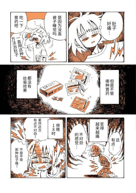 """漫画家可以混得多么惨? """"百合风俗报告""""那位永田卡比,这次直接入院了…… 图片3"""
