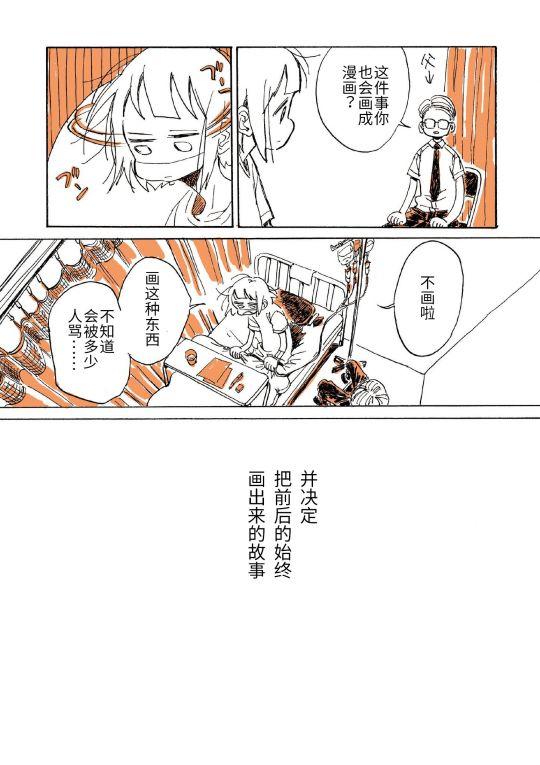 """漫画家可以混得多么惨? """"百合风俗报告""""那位永田卡比,这次直接入院了…… 图片6"""