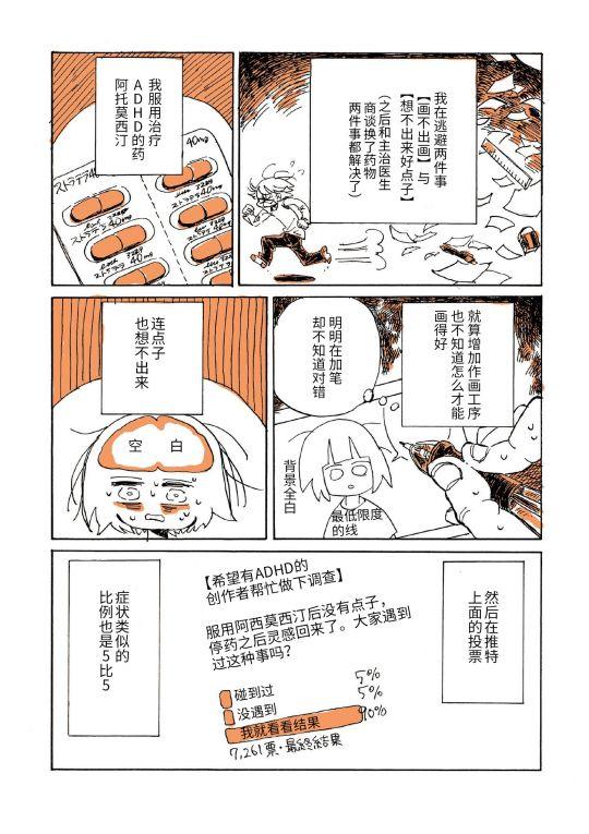 """漫画家可以混得多么惨? """"百合风俗报告""""那位永田卡比,这次直接入院了…… 图片10"""