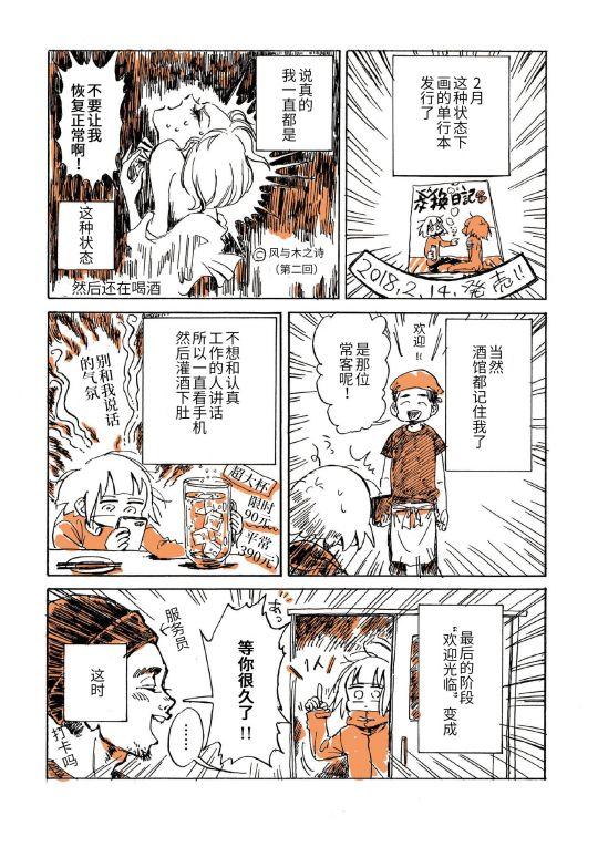 """漫画家可以混得多么惨? """"百合风俗报告""""那位永田卡比,这次直接入院了…… 图片11"""