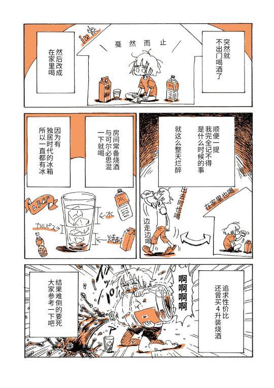 """漫画家可以混得多么惨? """"百合风俗报告""""那位永田卡比,这次直接入院了…… 图片12"""