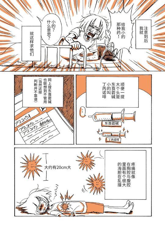"""漫画家可以混得多么惨? """"百合风俗报告""""那位永田卡比,这次直接入院了…… 图片16"""