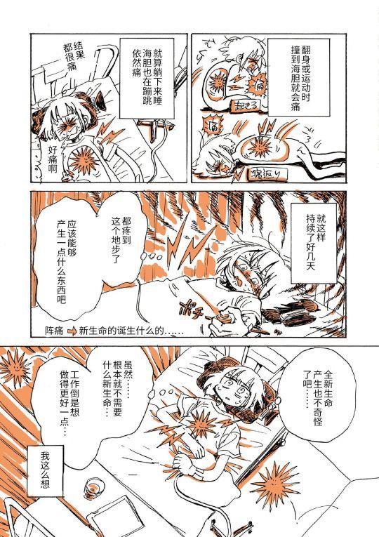 """漫画家可以混得多么惨? """"百合风俗报告""""那位永田卡比,这次直接入院了…… 图片17"""