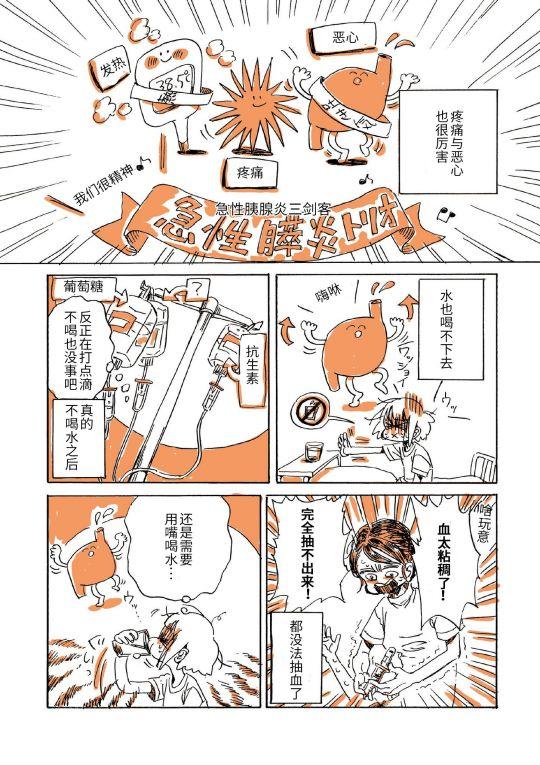"""漫画家可以混得多么惨? """"百合风俗报告""""那位永田卡比,这次直接入院了…… 图片18"""