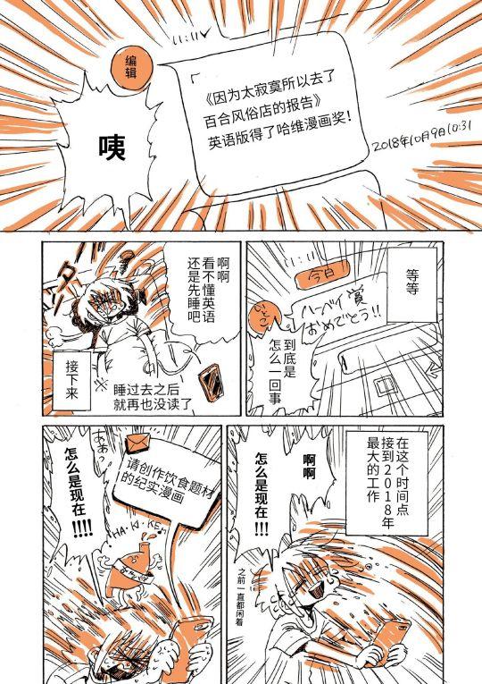 """漫画家可以混得多么惨? """"百合风俗报告""""那位永田卡比,这次直接入院了…… 图片20"""