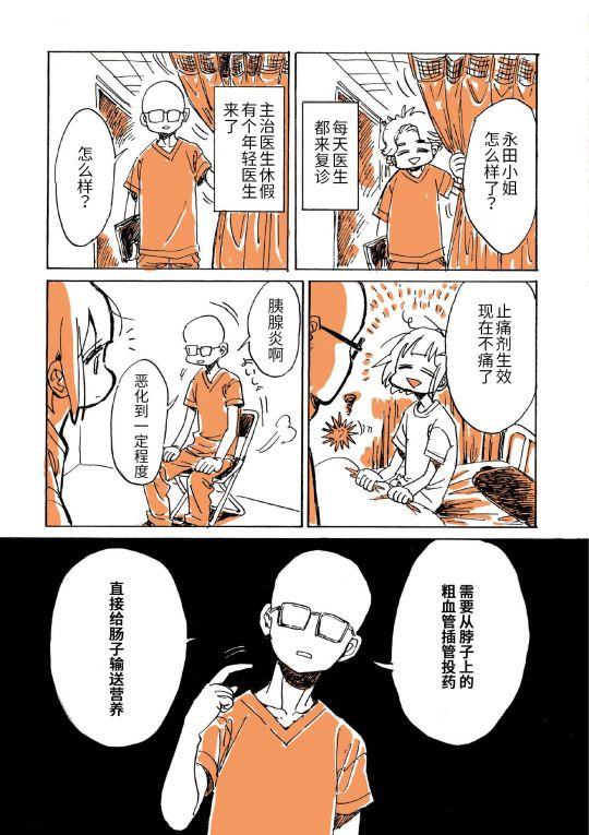 """漫画家可以混得多么惨? """"百合风俗报告""""那位永田卡比,这次直接入院了…… 图片21"""