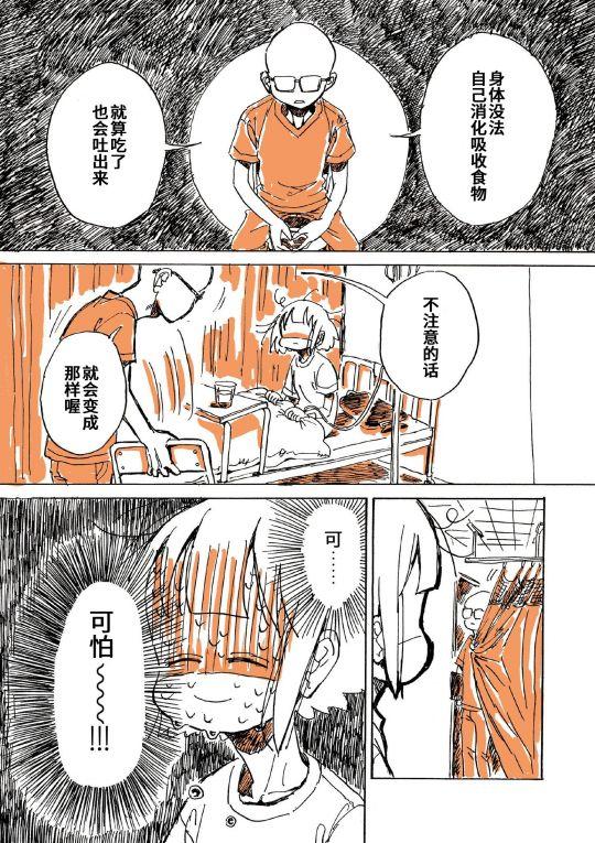 """漫画家可以混得多么惨? """"百合风俗报告""""那位永田卡比,这次直接入院了…… 图片22"""