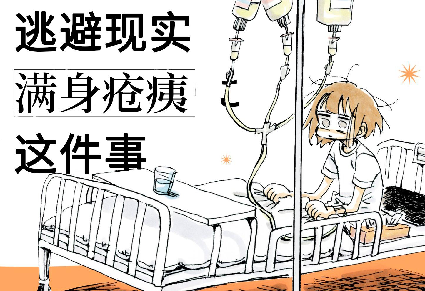 """漫画家可以混得多么惨? """"百合风俗报告""""那位永田卡比,这次直接入院了……"""
