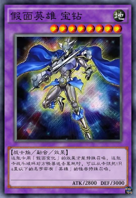 游戏王决斗联盟卡组流星之龙用来融合