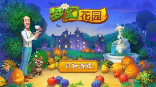 梦幻花园复活节装扮