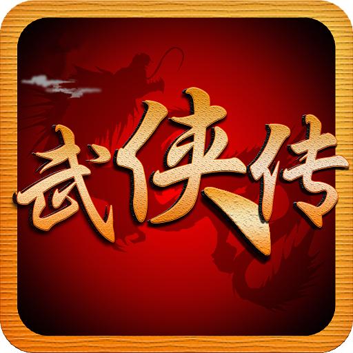 江湖群侠传-金庸武侠,快乐交友,登入送元宝