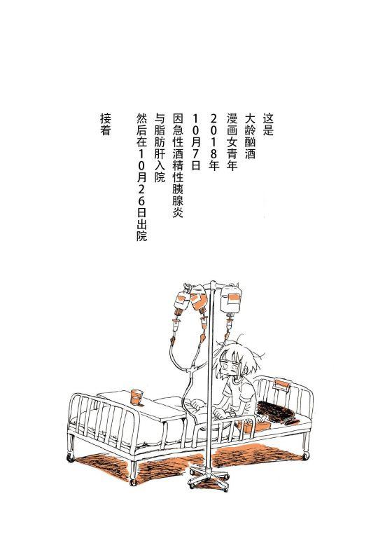 """漫画家可以混得多么惨? """"百合风俗报告""""那位永田卡比,这次直接入院了…… 图片5"""