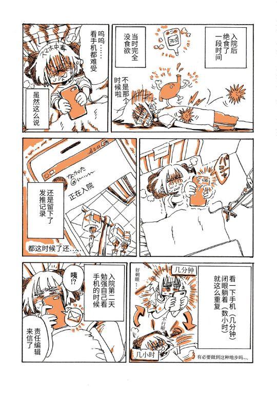 """漫画家可以混得多么惨? """"百合风俗报告""""那位永田卡比,这次直接入院了…… 图片19"""