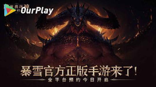 《暗黑破坏神:不朽》官方画面曝光