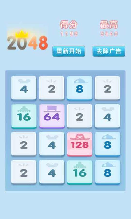 2048游戏有哪些版本
