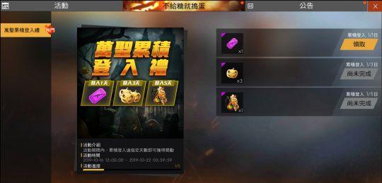 Free Fire:世界玩家最活跃的吃鸡手游,传奇武器抽到停不下来! 图片5