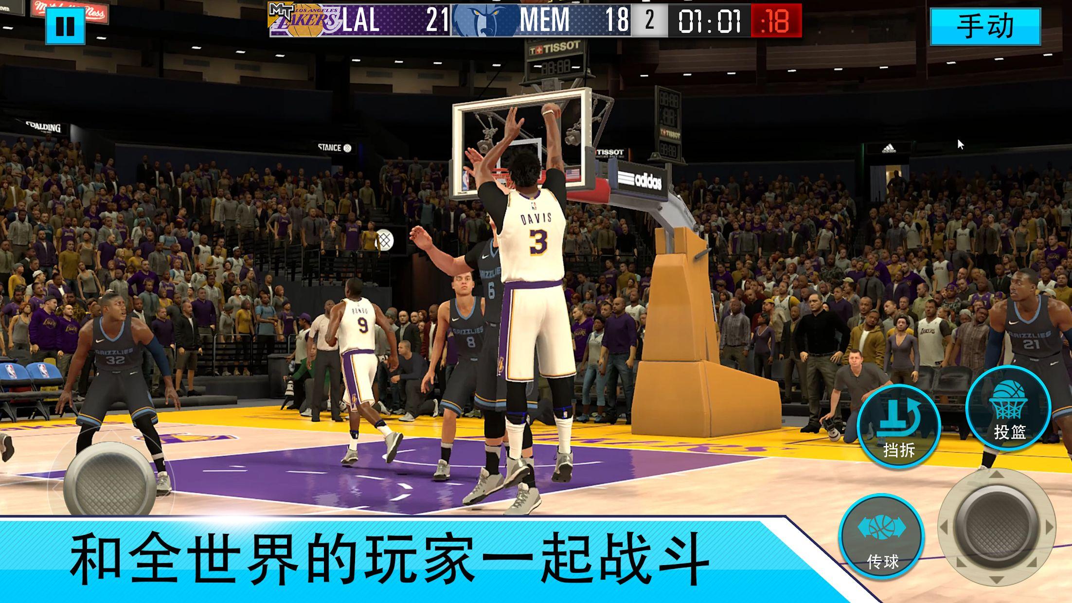 NBA 2K Mobile篮球 游戏截图1