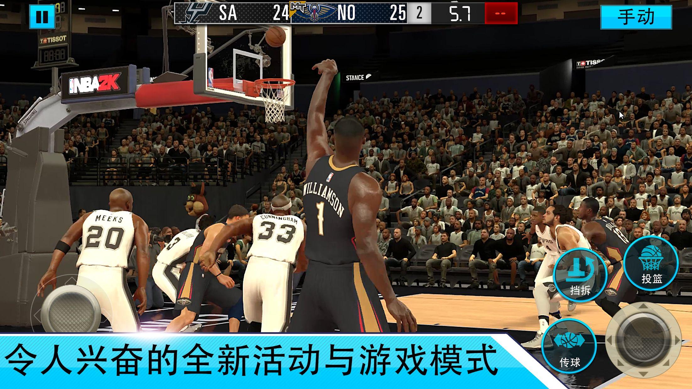 NBA 2K Mobile篮球 游戏截图4