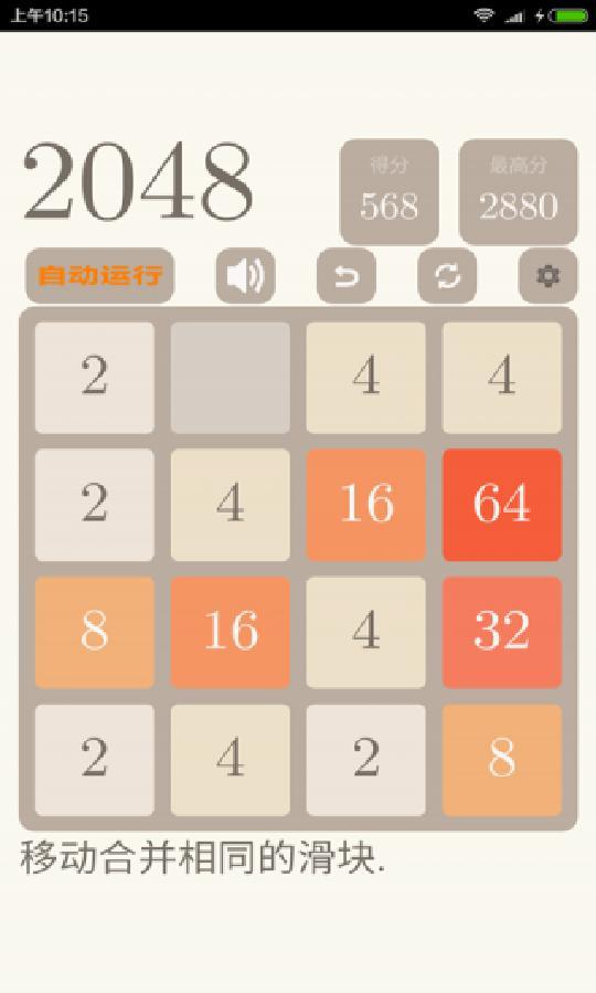 2048玩到131072之后还有什么