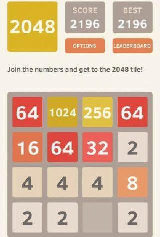 2048过关攻略