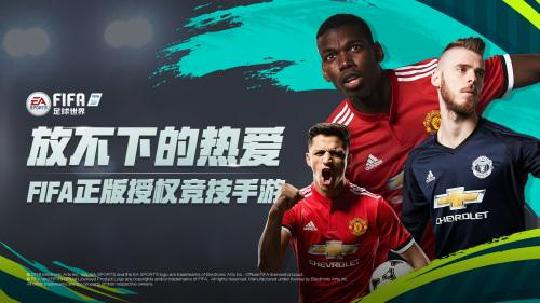fifa足球世界点卷挂在哪儿下载?fifa足球世界无限点券版下载