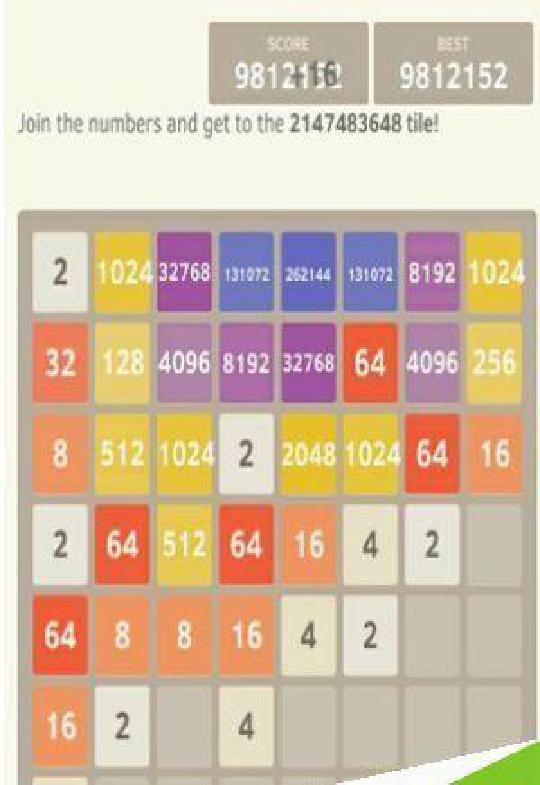 2048游戏最高分截图
