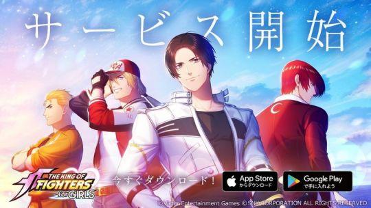 硬核乙女向游戏《拳皇 for Girls》在日本发布,你期待和谁碰撞出火花? 图片1