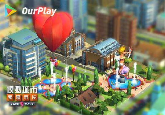 逍遥安卓模拟器玩模拟城市-逍遥安卓模拟器玩王者荣耀教程