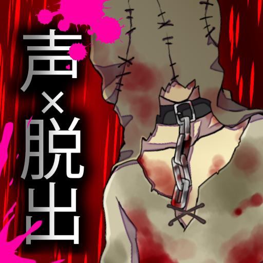 コエヲタヨリニ。ラストゲーム 【脱出/推理/ノベルゲーム】