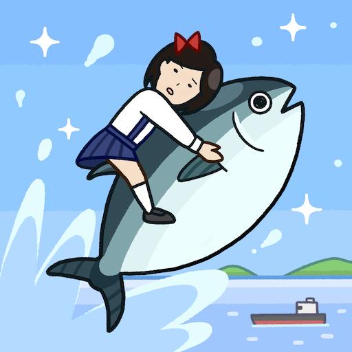 金枪鱼GO!