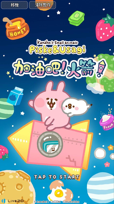 卡娜赫拉的小动物 P助&粉红兔兔 加油吧!火箭! 游戏截图1