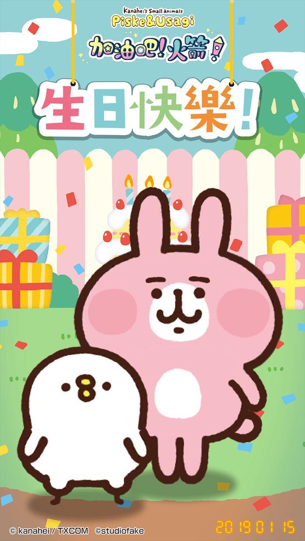 卡娜赫拉的小动物 P助&粉红兔兔 加油吧!火箭! 游戏截图5
