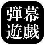 【东方】弾幕游戏