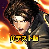 拳皇 Chronicle(KOFクロニクル )