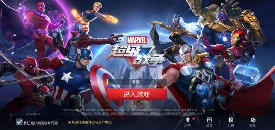 漫威超级战争:开启漫威超级英雄的MOBA大乱斗! 图片1