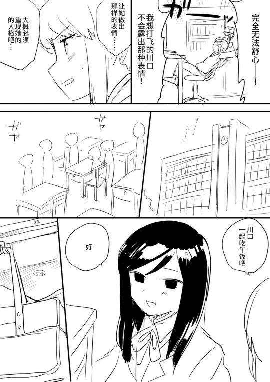 """为了报复""""第三者"""",女生玩VR游戏的故事 图片9"""