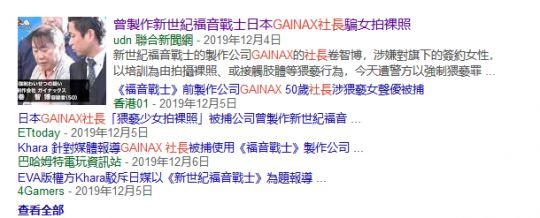 庵野秀明:为何我要起诉老东家,与G社坐吃山空的过程 图片3