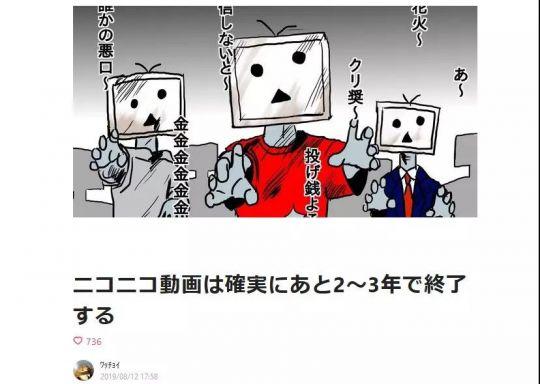 2019年度十大动漫新闻回顾 图片4