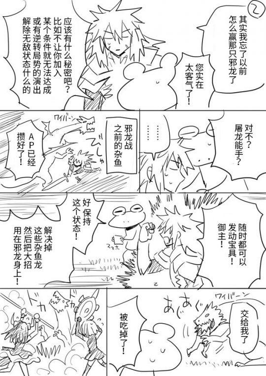 """真实又搞笑,漫画家""""水上悟志""""的FGO日记 图片3"""