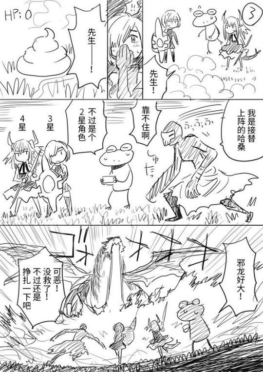 """真实又搞笑,漫画家""""水上悟志""""的FGO日记 图片4"""
