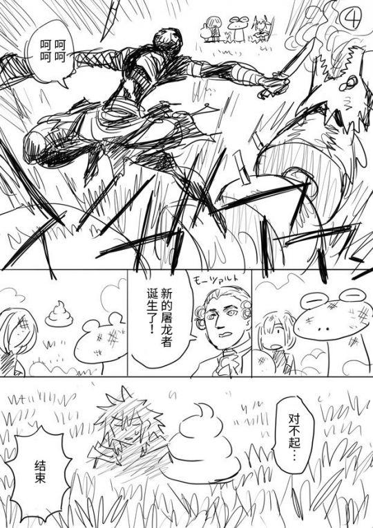 """真实又搞笑,漫画家""""水上悟志""""的FGO日记 图片5"""