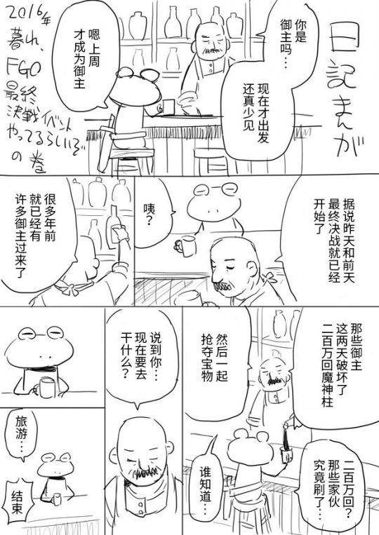 """真实又搞笑,漫画家""""水上悟志""""的FGO日记 图片6"""