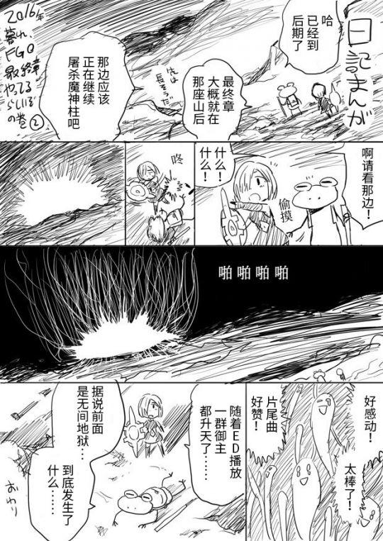 """真实又搞笑,漫画家""""水上悟志""""的FGO日记 图片7"""