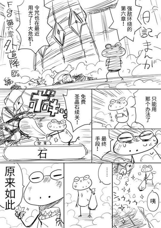 """真实又搞笑,漫画家""""水上悟志""""的FGO日记 图片9"""